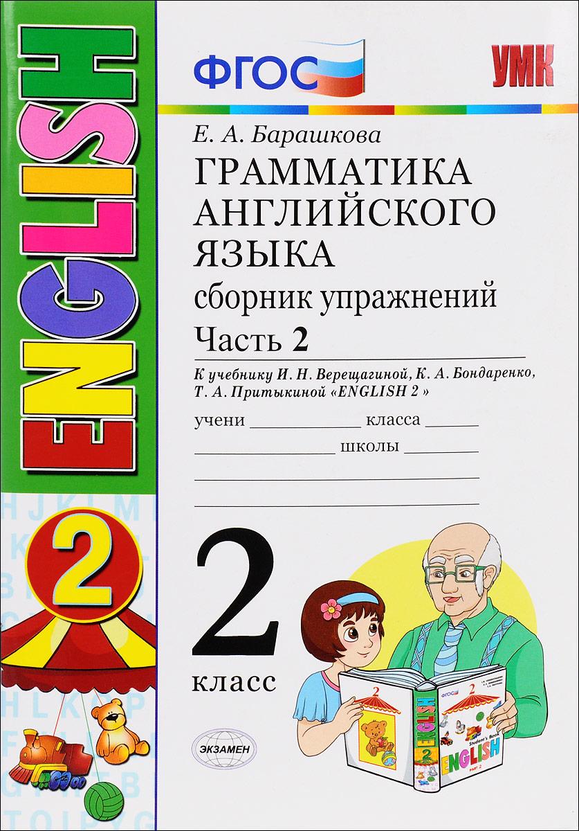 Е. А. Барашкова Английский язык. 2 класс. Грамматика. Сборник упражнений. К учебнику И. Н. Верещагиной,