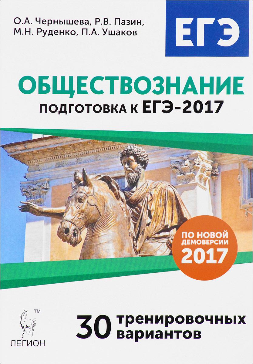 Обществознание. Подготовка к ЕГЭ-2017. 30 тренировочных вариантов по демоверсии 2017 года