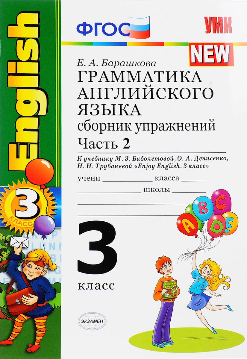 Е. А. Барашкова Английский язык. 3 класс. Грамматика. Сборник упражнений. Часть 2. К учебнику М. З. Биболетовой
