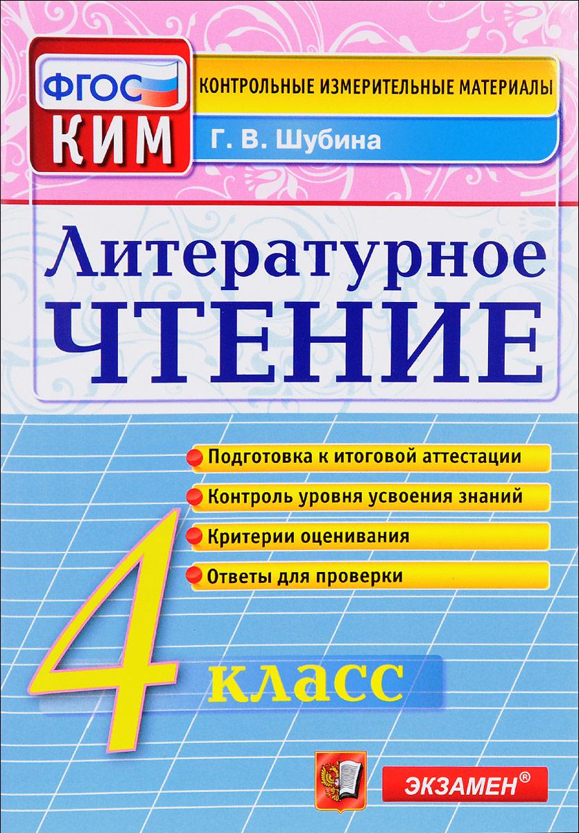 Г. В. Шубина Литературное чтение. 4 класс. Контрольные измерительные материалы шубина г в литературное чтение 4 класс контрольно измерительные материалы