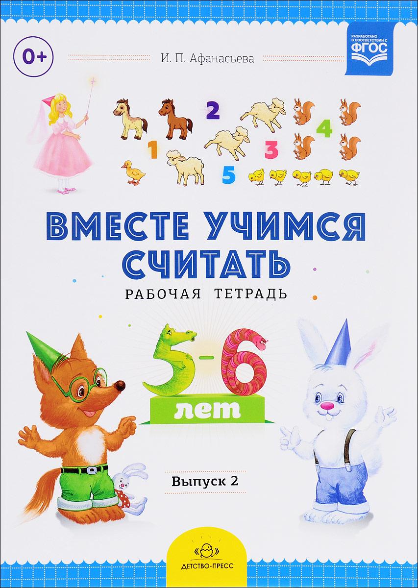 Рабочая тетрадь для дошкольников 5-6 лет. Выпуск 2. И. П. Афанасьева