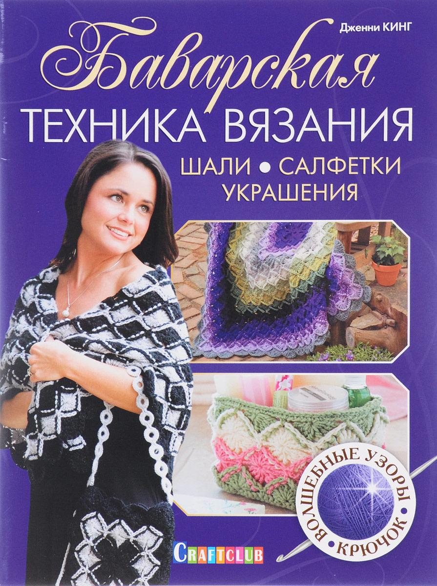 Дженни Кинг Баварская техника вязания. Шали, салфетки, украшения
