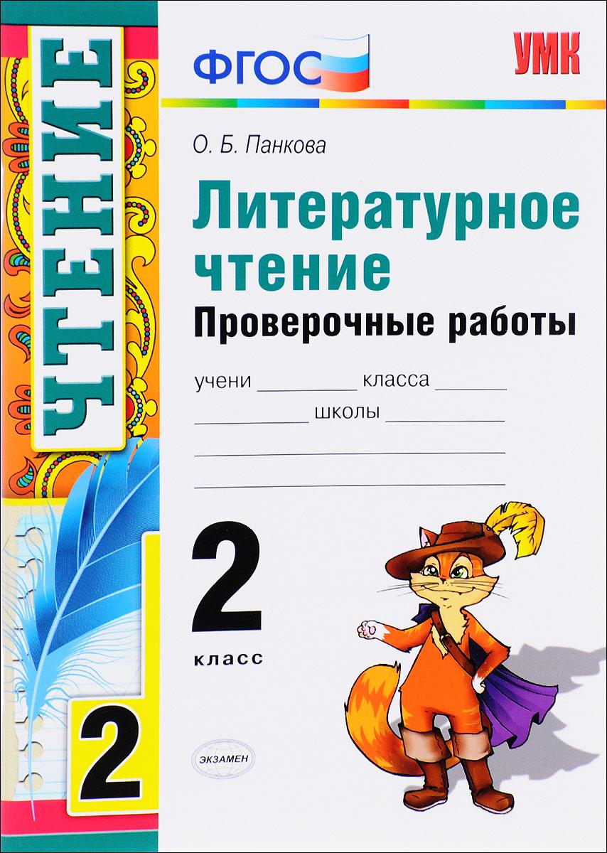 О. Б. Панкова Литературное чтение. 2 класс. Проверочные работы