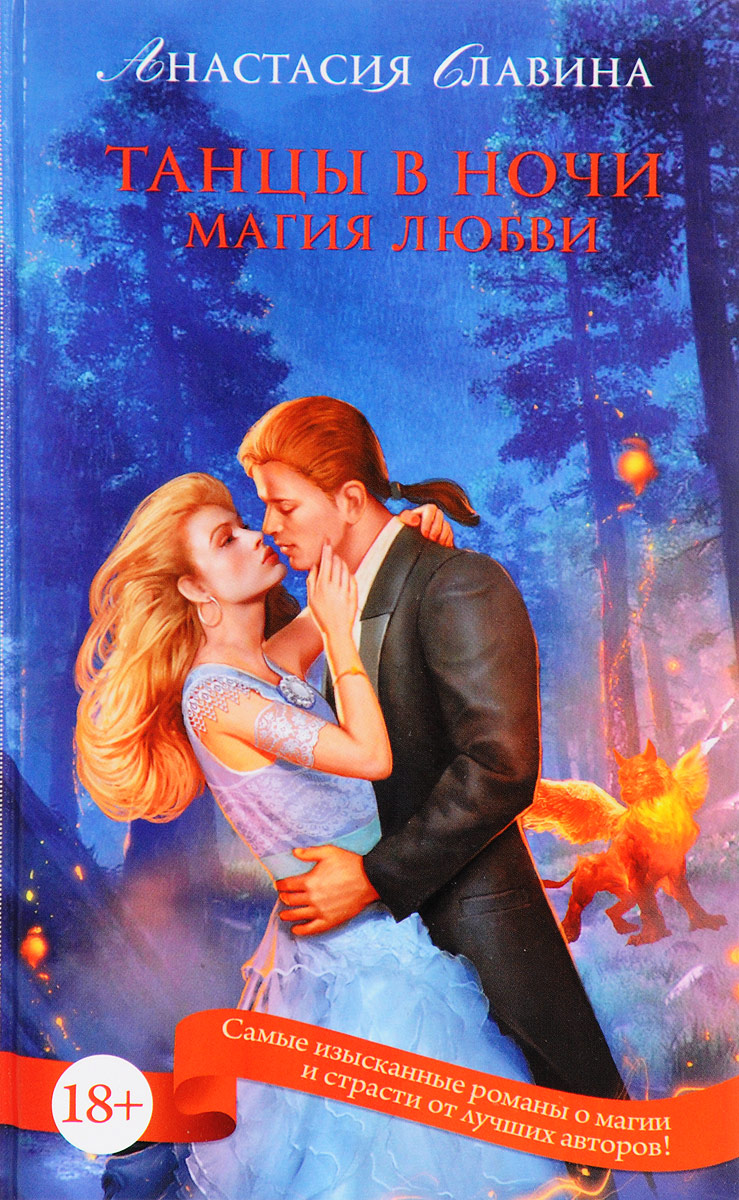 Анастасия Славина Танцы в ночи. Магия любви
