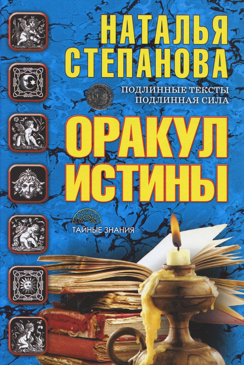 Наталья Степанова Оракул истины