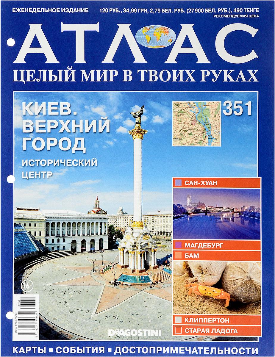 Журнал Атлас. Целый мир в твоих руках №351 журнал атлас целый мир в твоих руках 351