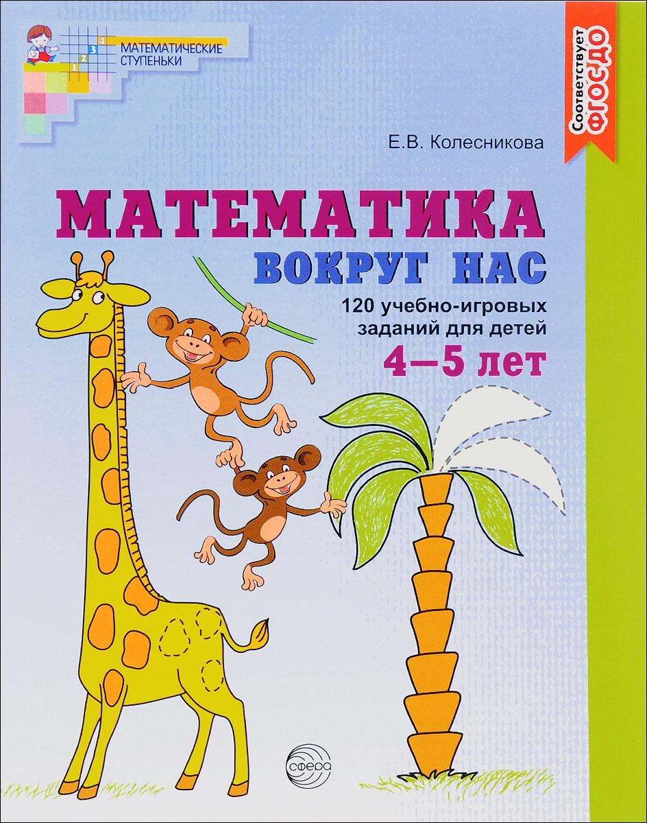 Е. В. Колесникова Математика вокруг нас. 120 игровых заданий для детей 4-5 лет