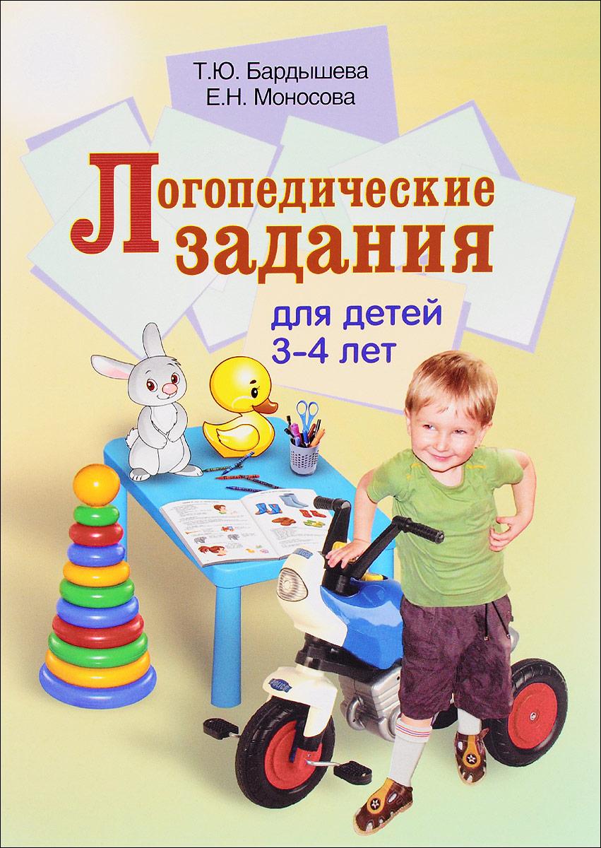 Т. Ю. Бардышева, Е. Н. Моносова Логопедические задания для детей 3-4 лет цена