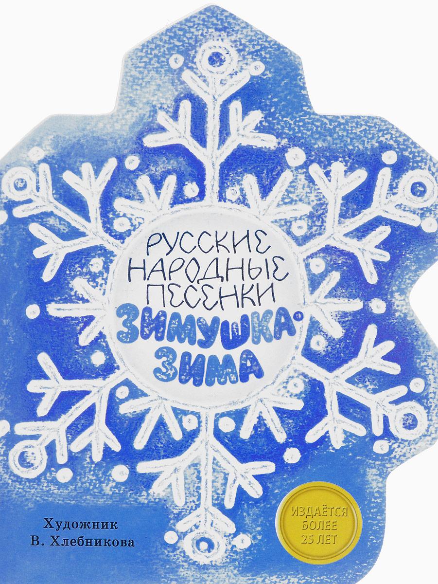 Зимушка-зима. Русские народные песенки