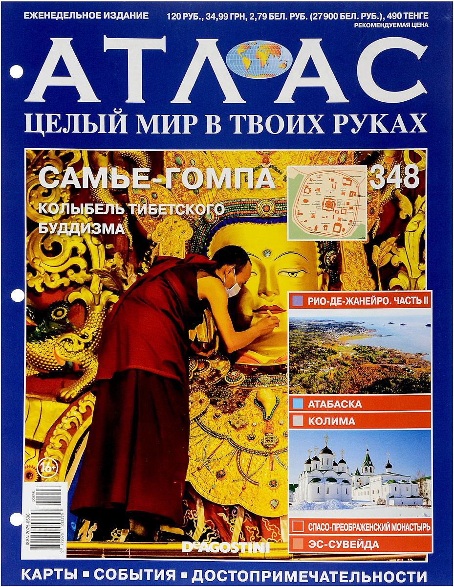 Журнал Атлас. Целый мир в твоих руках №348 журнал атлас целый мир в твоих руках 351