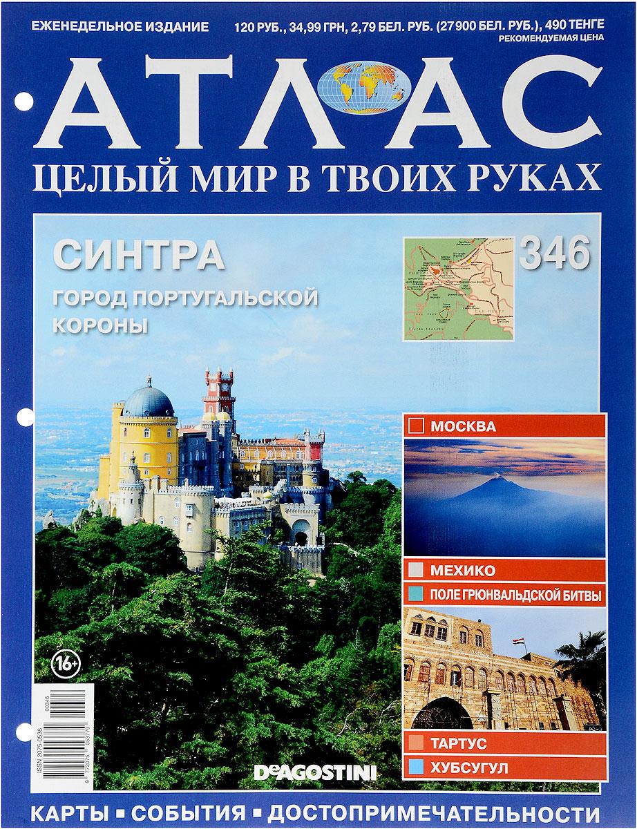 Журнал Атлас. Целый мир в твоих руках №346 журнал атлас целый мир в твоих руках 351
