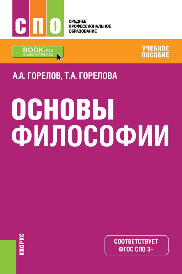 А. А. Горелов, Т. А. Горелова Основы философии. Учебное пособие цена