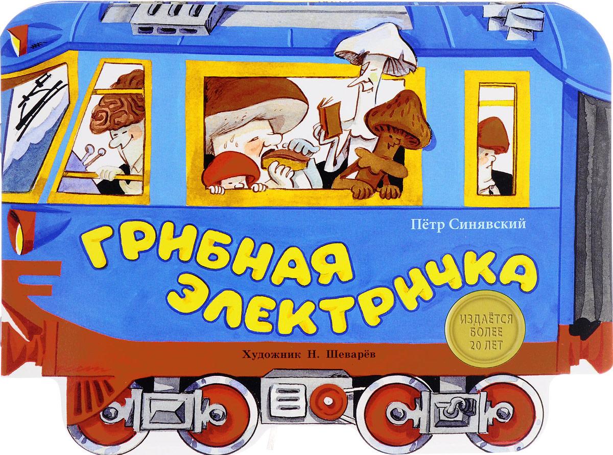 Петр Синявский Грибная электричка