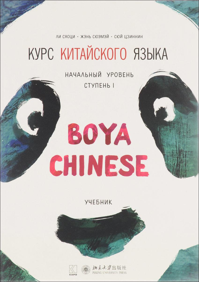 """Ли Сяоци, Жэнь Сюэмэй, Сюй Цзиннин Курс китайского языка. """"Boya Chinese"""". Учебник. Начальный уровень. Ступень I"""