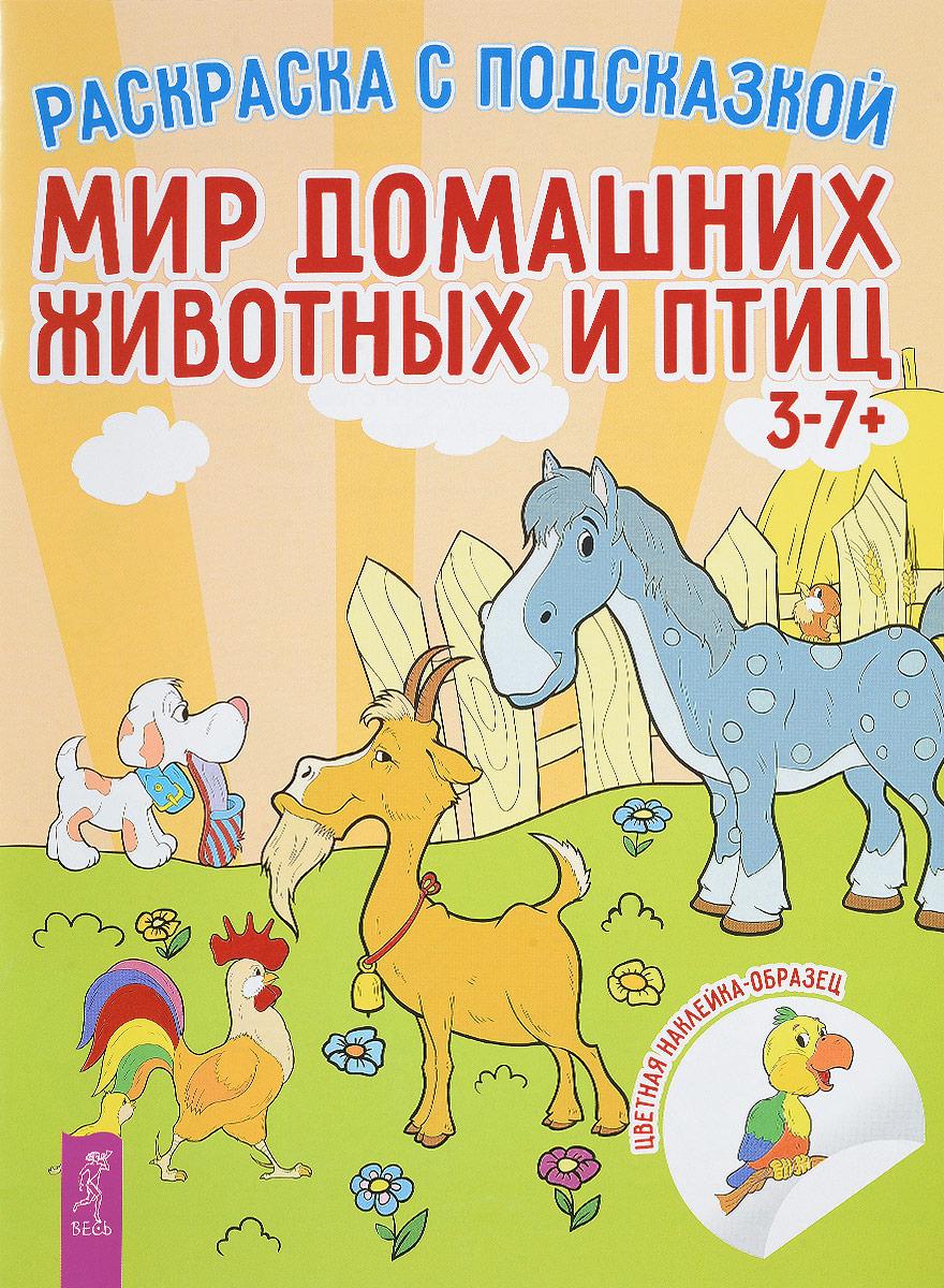 Мир домашних животных и птиц + наклейки (комплект из 2 книг)