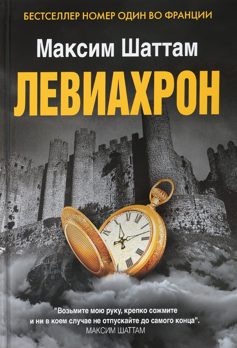 Максим Шаттам Левиахрон максим шаттам союз трех