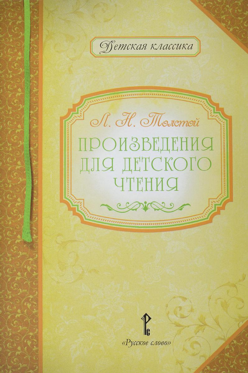 Л. Н. Толстой Произведения для детского чтения л н толстой басни сказки рассказы