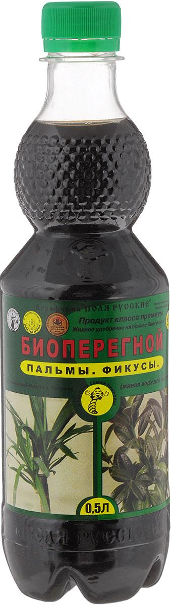 Удобрение Поля Русские Биоперегной, жидкое, для пальм и фикусов, 500 мл удобрение для фикусов и пальм 285 мл