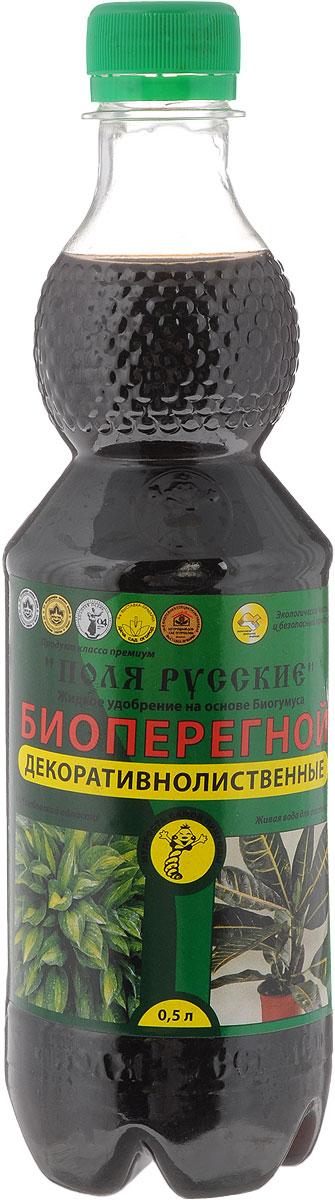 Удобрение Поля Русские Биоперегной, жидкое, для декоративно-лиственных растений, 500 мл удобрение для декоративно лиственных растений 285 мл
