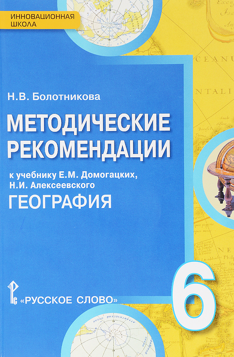 Н. В. Болотникова География. 6 класс. Методические рекомендации. К учебнику Е. М. Домогацких, Н. И. Алексеевского
