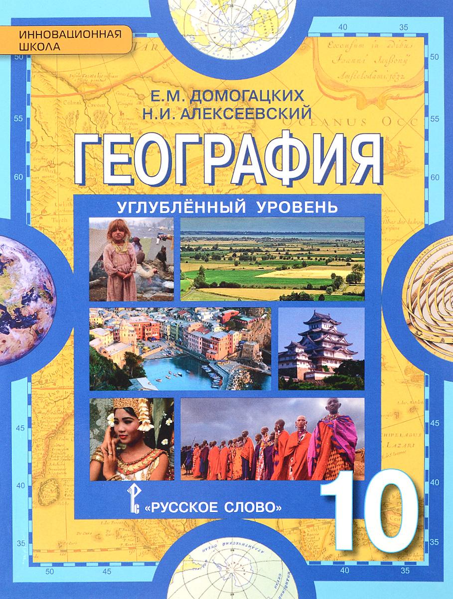Е. М. Домогацких, Н. И. Алексеевский География. 10 класс. Углубленный уровень. Учебник