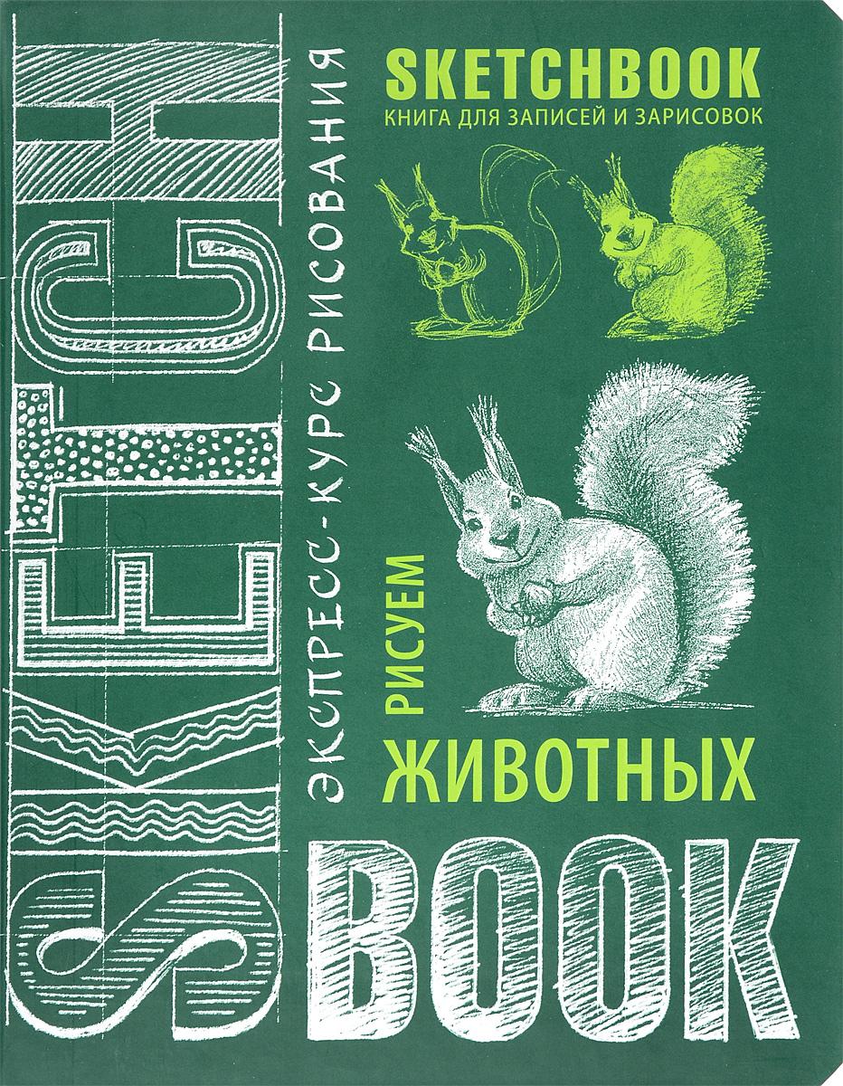 Sketchbook. Рисуем животных. Экспресс-курс рисования