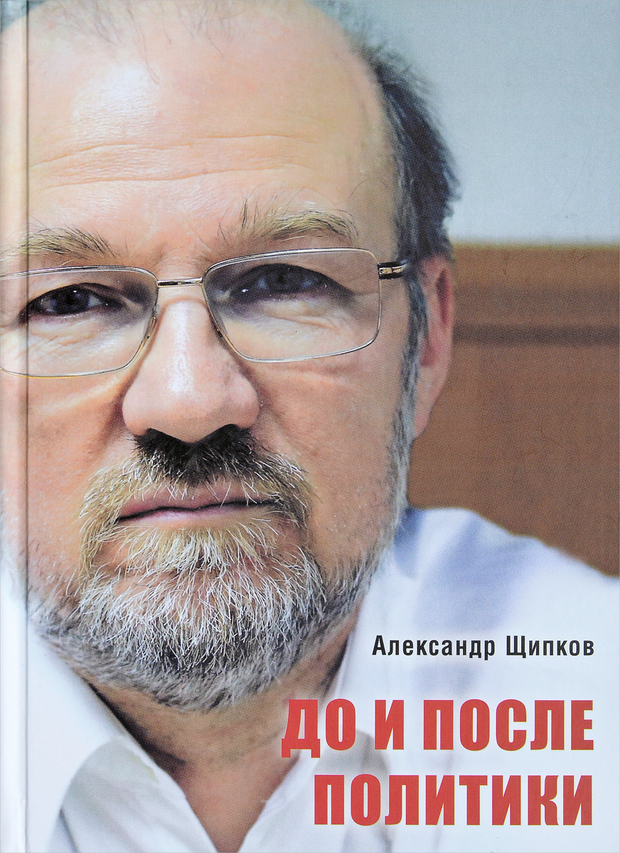 Александр Щипков До и после политики