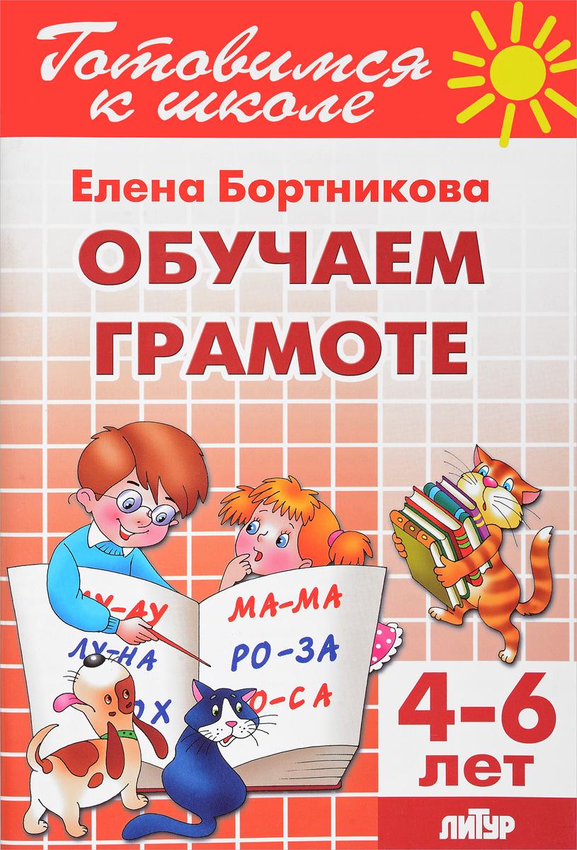 Обучение грамоте. Для детей 4-6 лет. Елена Бортникова