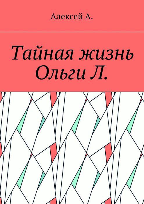 Тайная жизнь Ольги Л.
