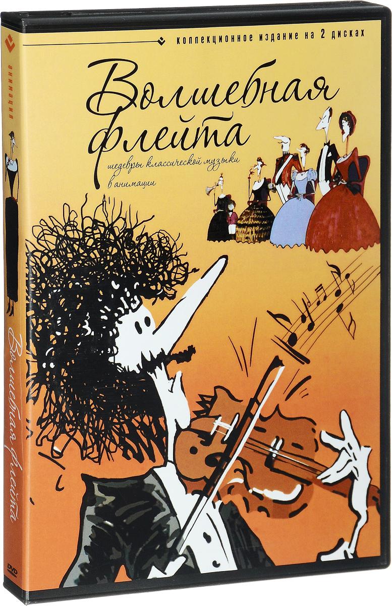 Волшебная флейта (2 DVD)