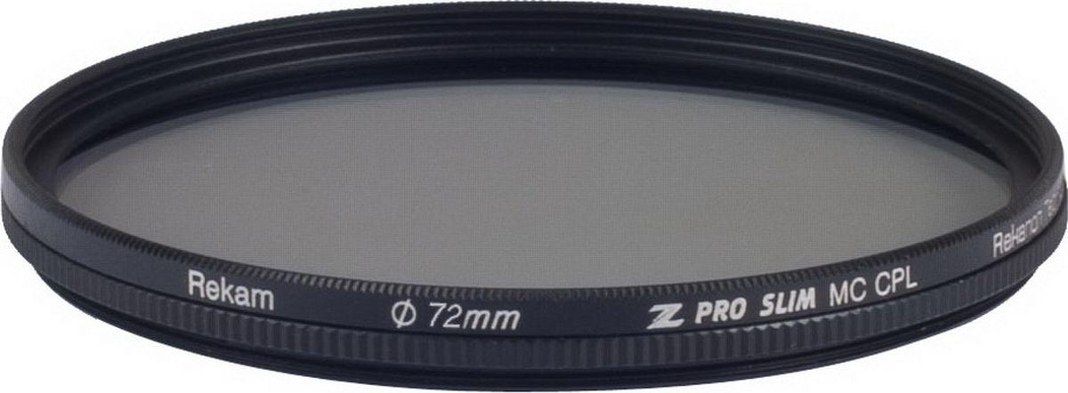 Светофильтр тонкий поляризационный Rekam Z Pro Slim CPL MC CPL 72-SMC16LC   72 мм