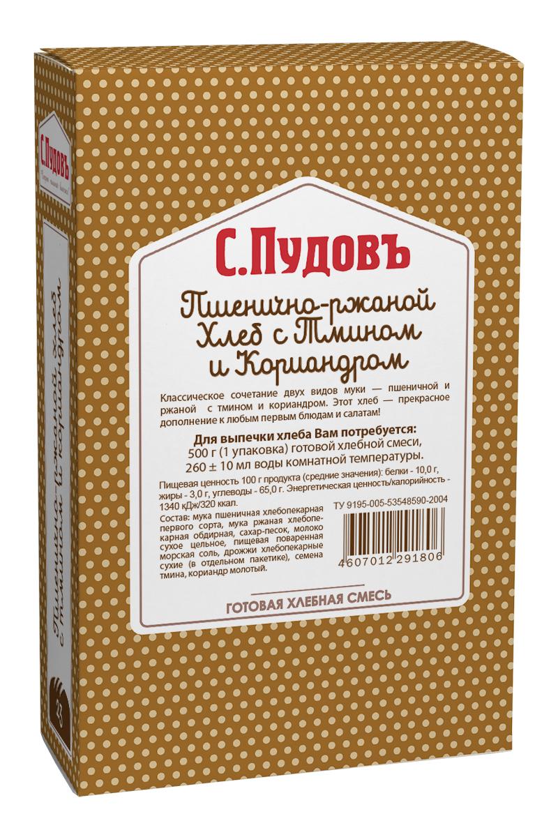 Пудовъ пшенично-ржаной хлеб с тмином и кориандром, 500 г пудовъ пшенично ржаной хлеб с аджикой 500 г