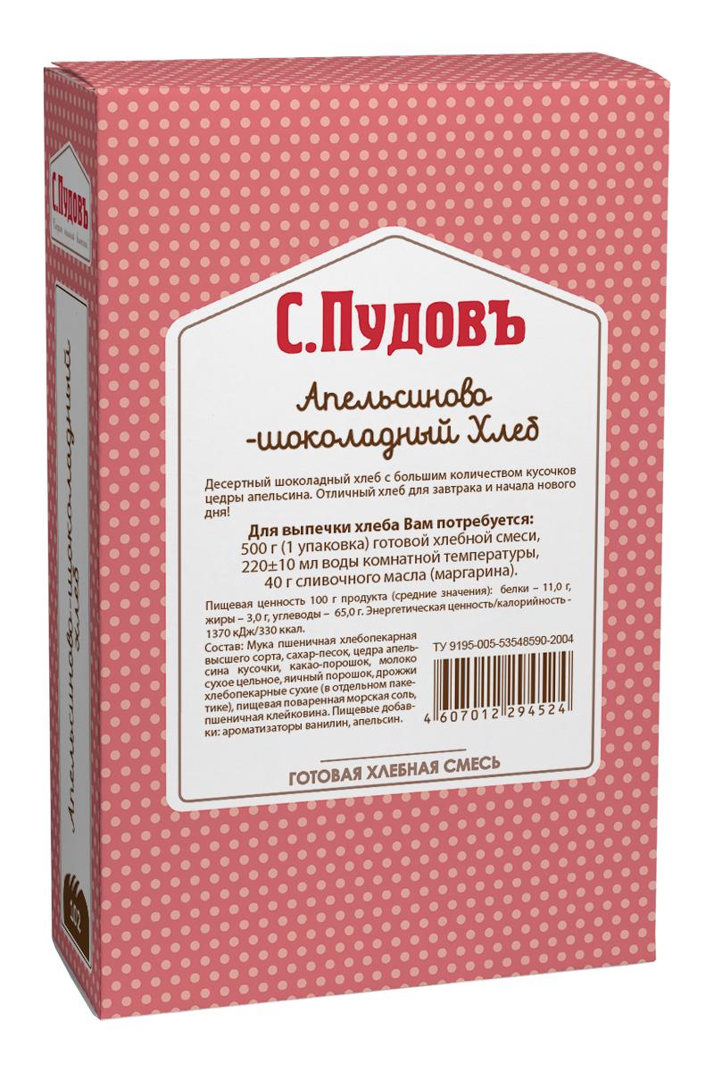Пудовъ апельсиново-шоколадный хлеб, 500 г