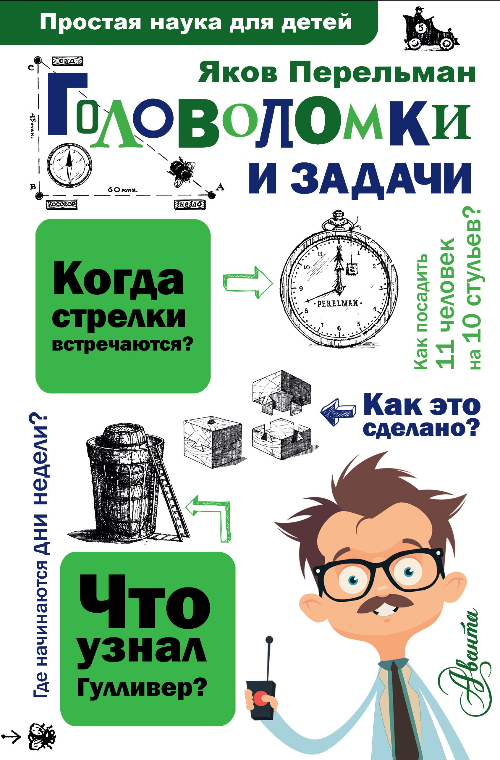 Перельман Яков Исидорович Головоломки и задачи цена и фото