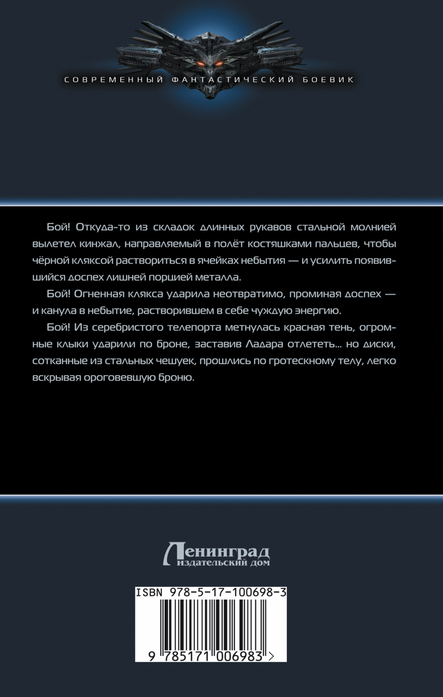 Призрак штрафбата. Дмитрий Морозов