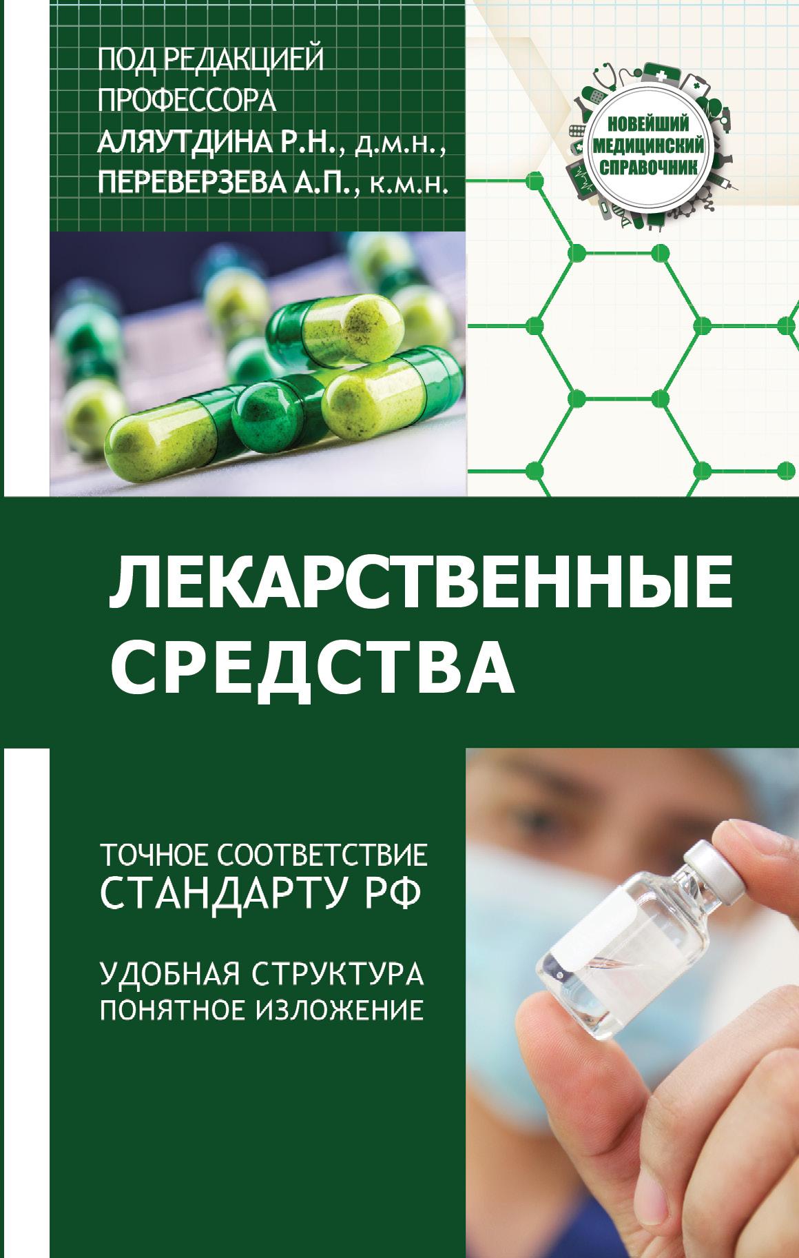 Аляутдин Ренад Николаевич Лекарственные средства ренад аляутдин лекарства недорогие и эффективные препараты для домашней аптечки