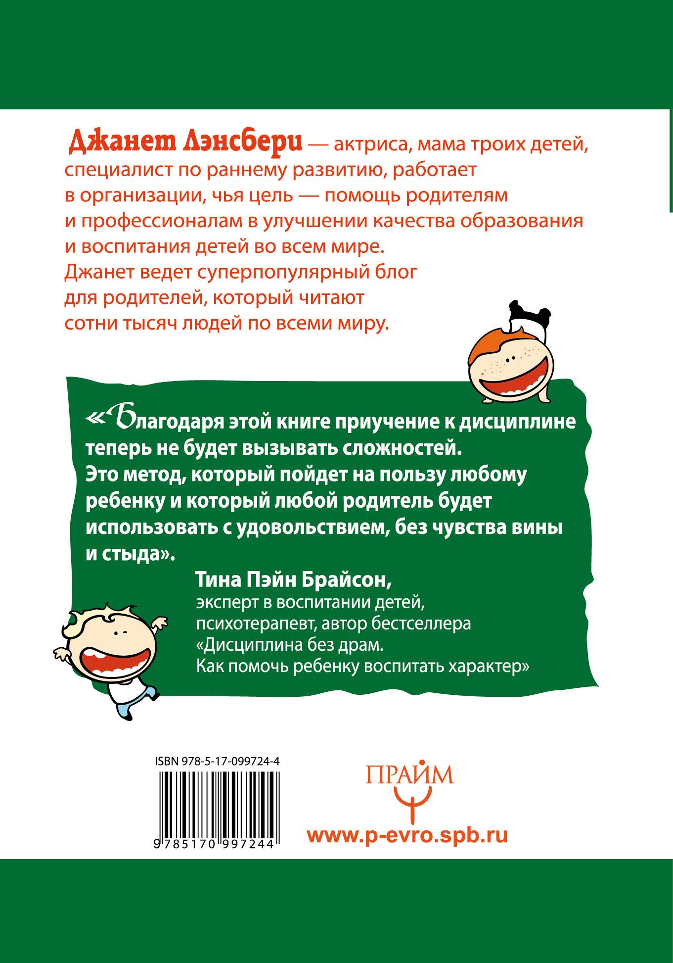 Книга #Плохих детей не бывает! Дисциплина с удовольствием. Секретные слова, которые помогут вам стать по-настоящему счастливыми родителями. Джанет Лэнсбери