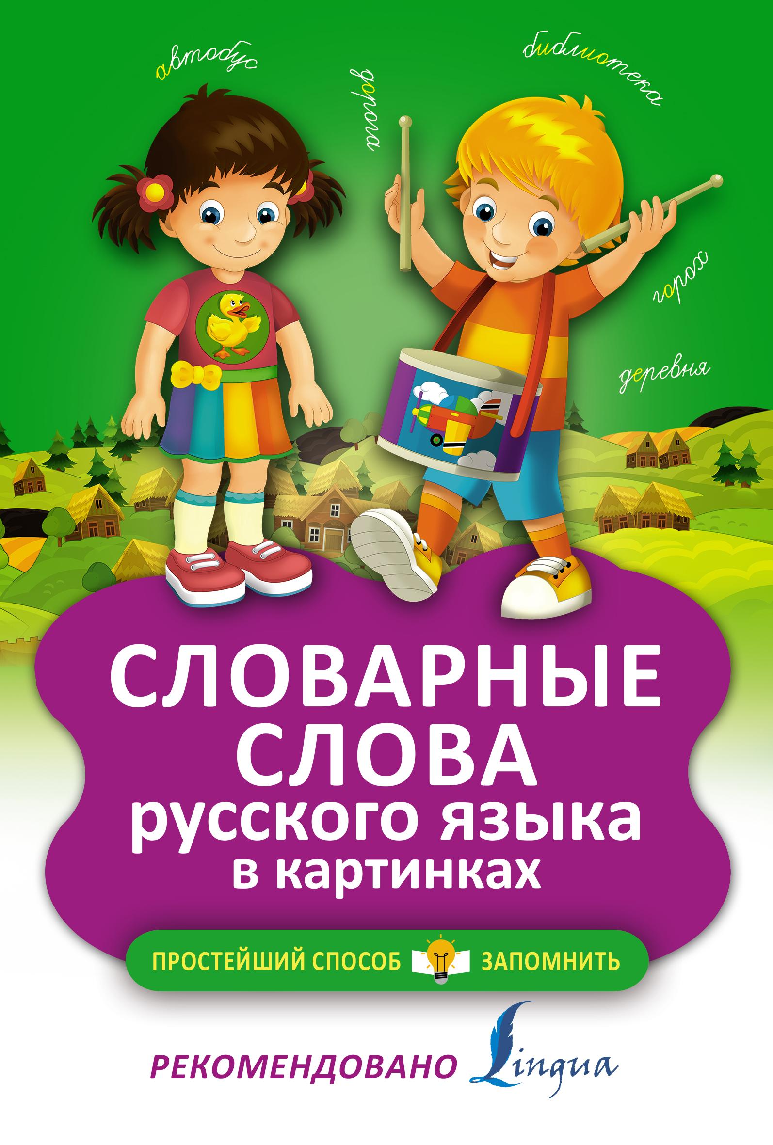 Русская лексика в картинках