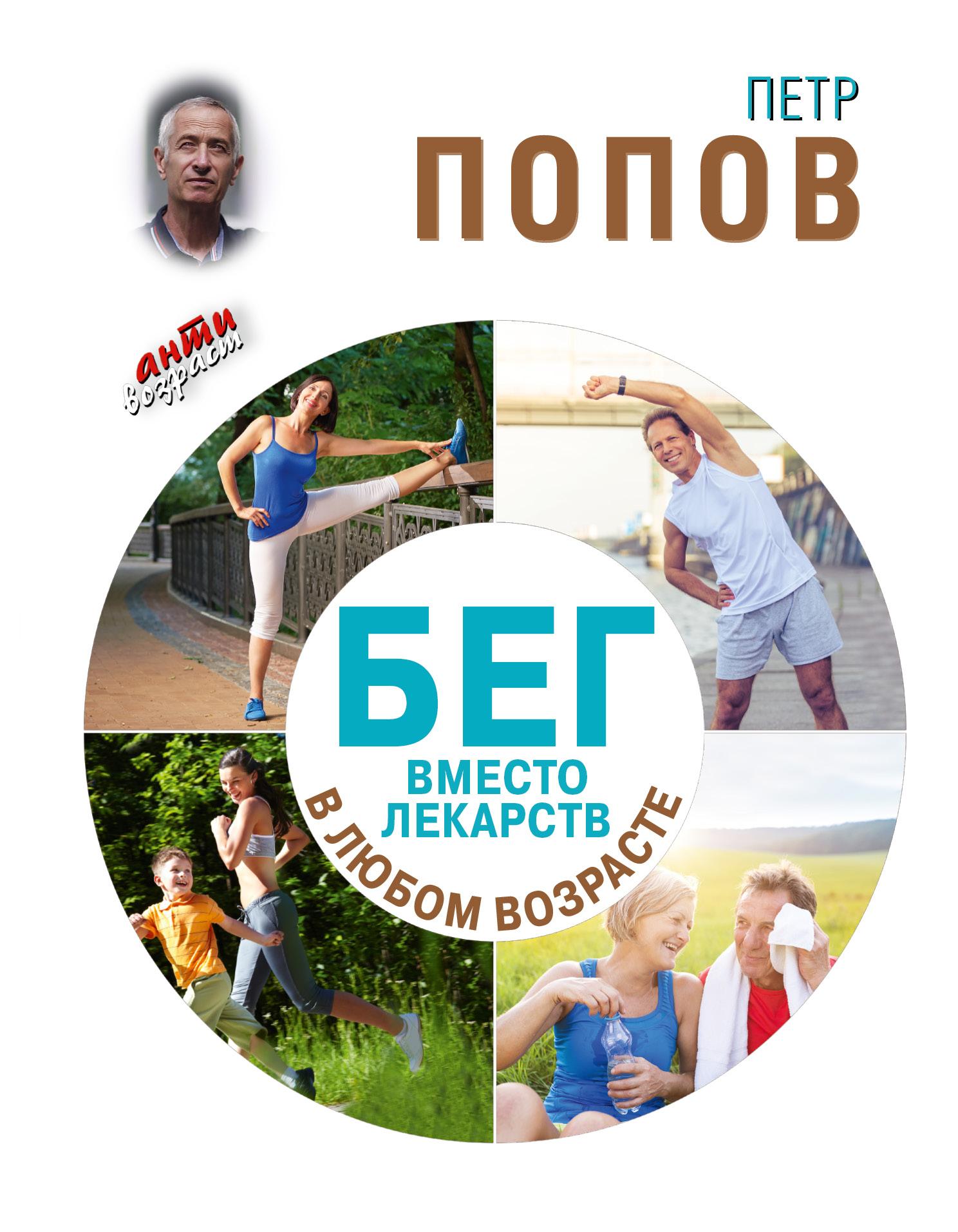 Попов Петр Александрович Бег вместо лекарств в любом возрасте