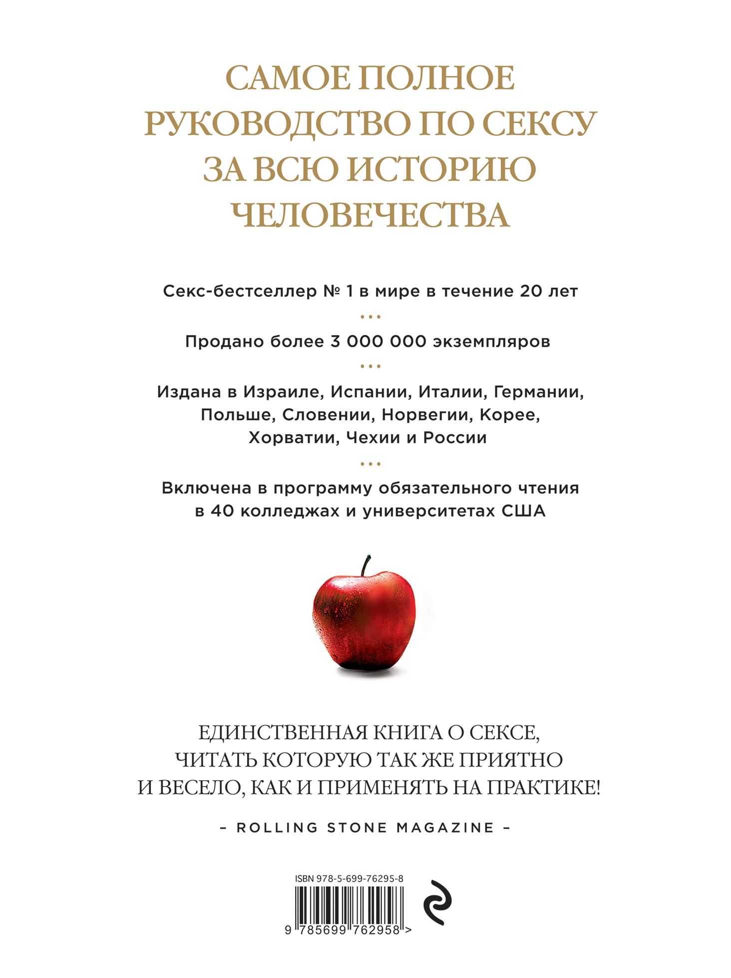 Библия секса. Обновленное издание (бел.) | Джоанидис Пол. Пол Джоанидис