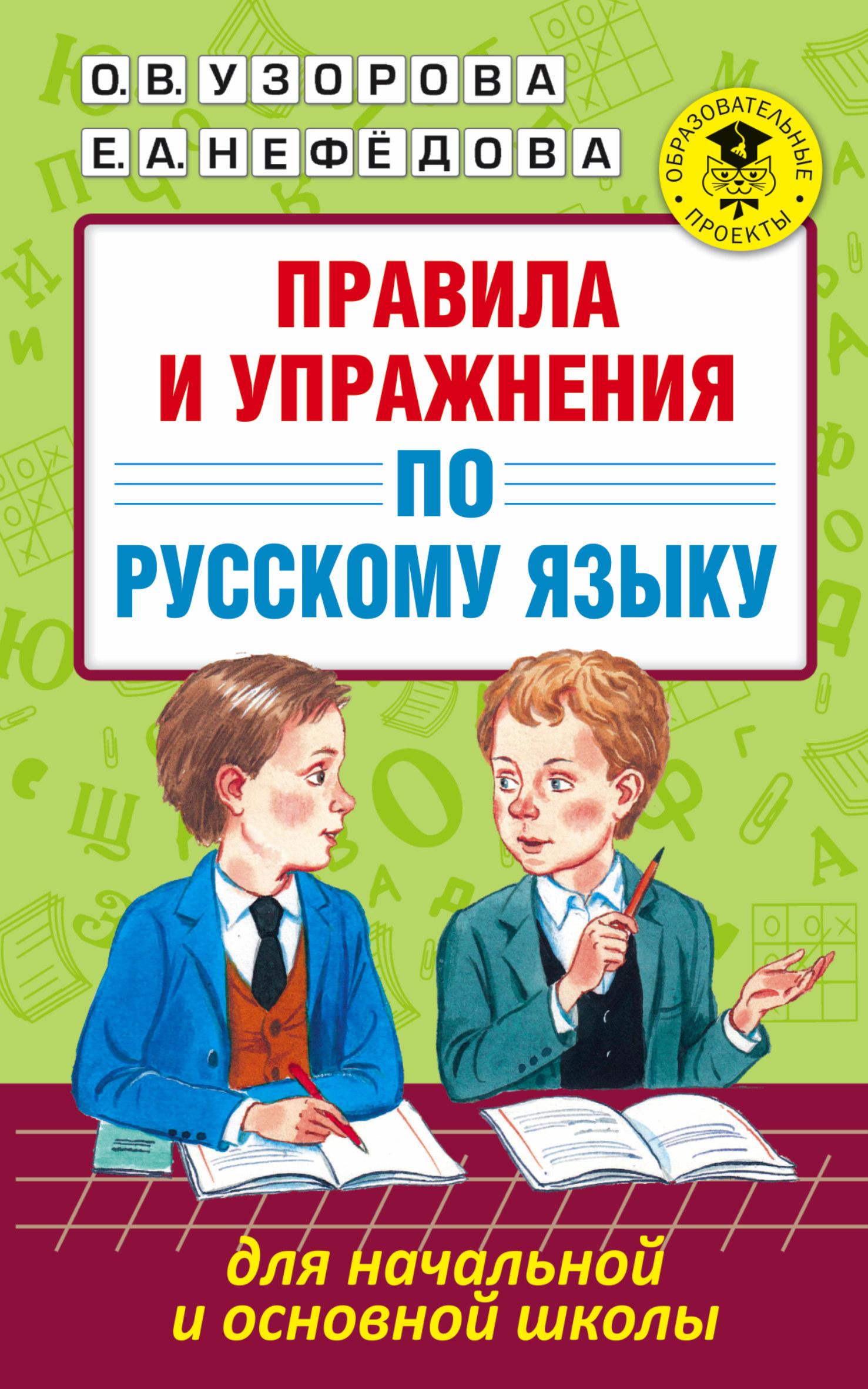 О.В. Узорова; Е.А. Нефедова Правила и упражнения по русскому языку для начальной и основной школы