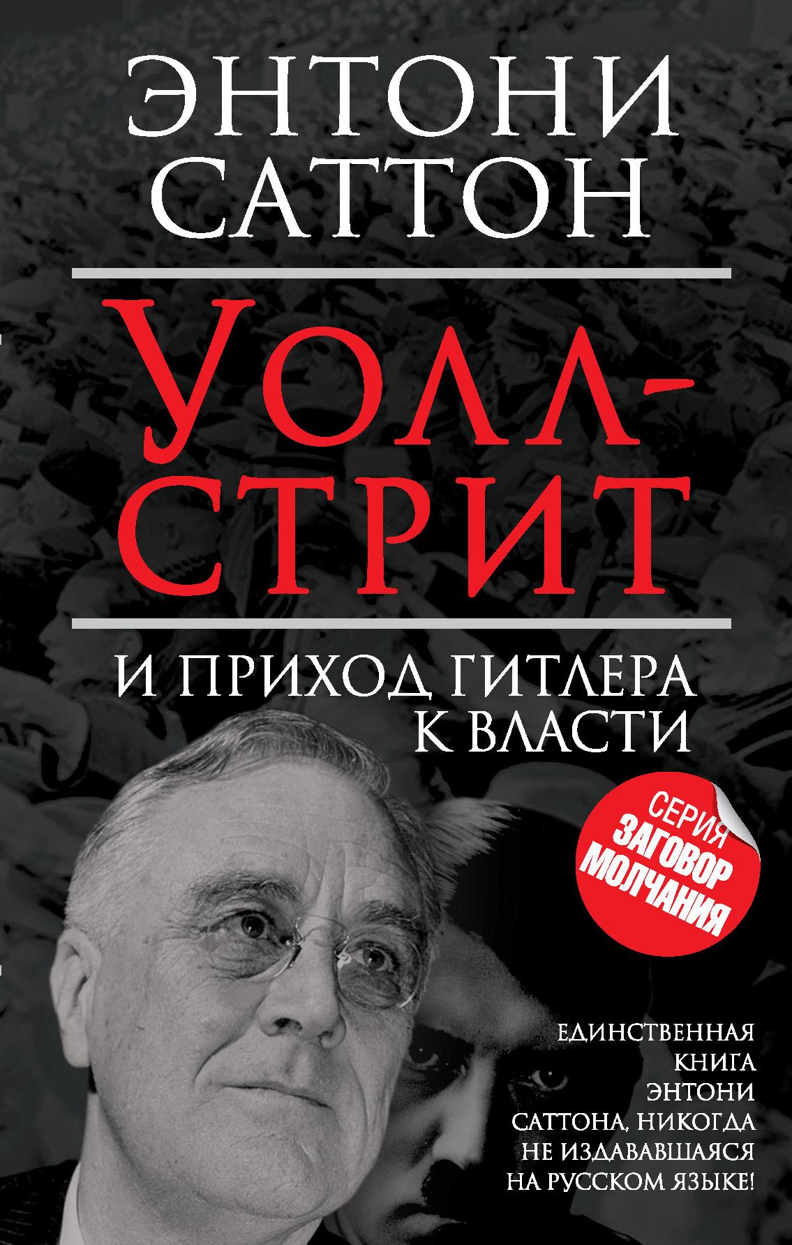 Энтони Саттон Уолл-стрит и приход Гитлера к власти
