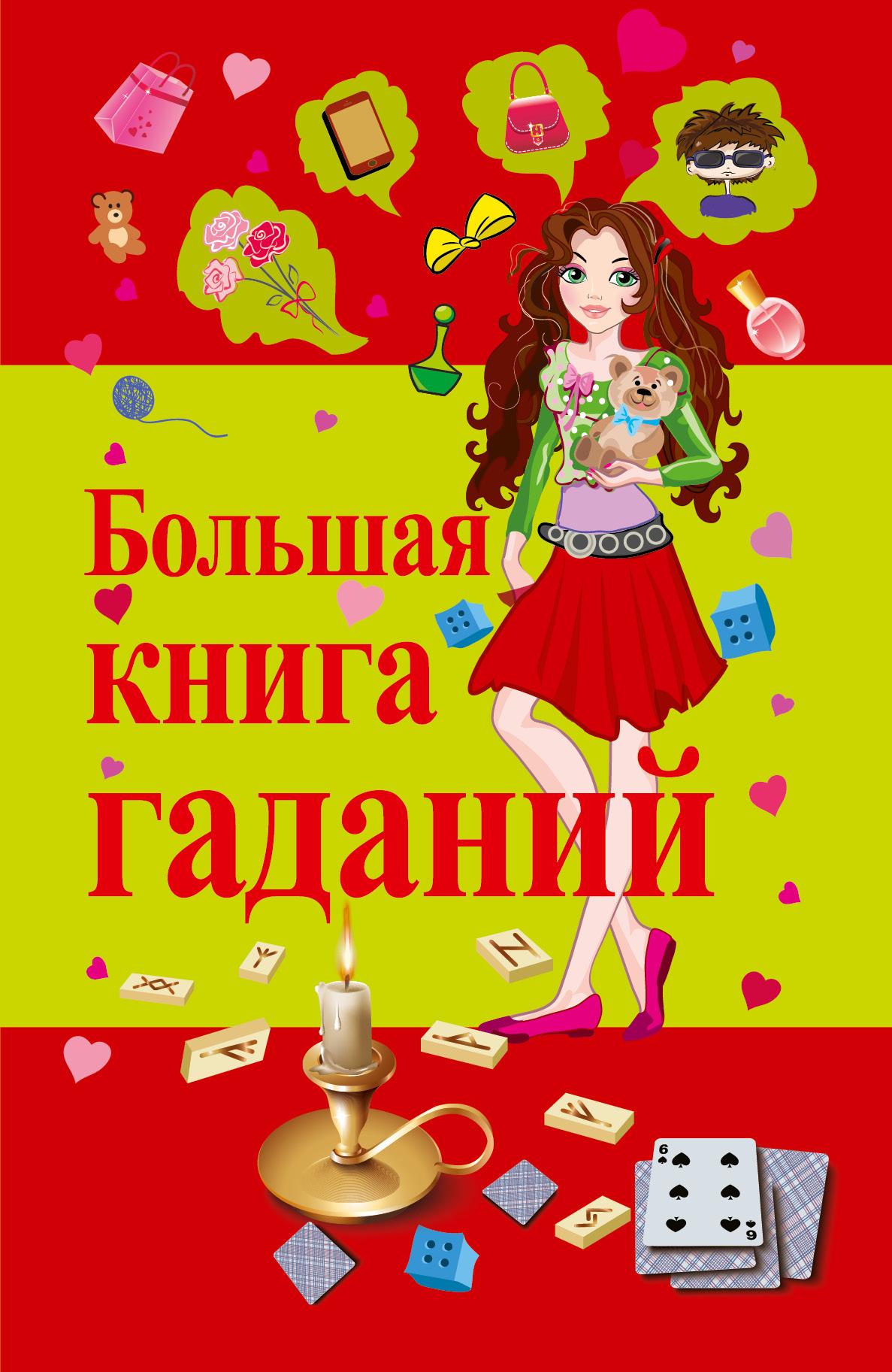 В. А. Барановский Большая книга гаданий