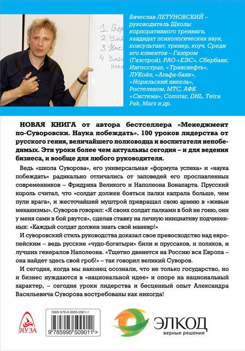 Книга 100 уроков лидерства А. В. Суворова для бизнеса. Вячеслав Летуновский