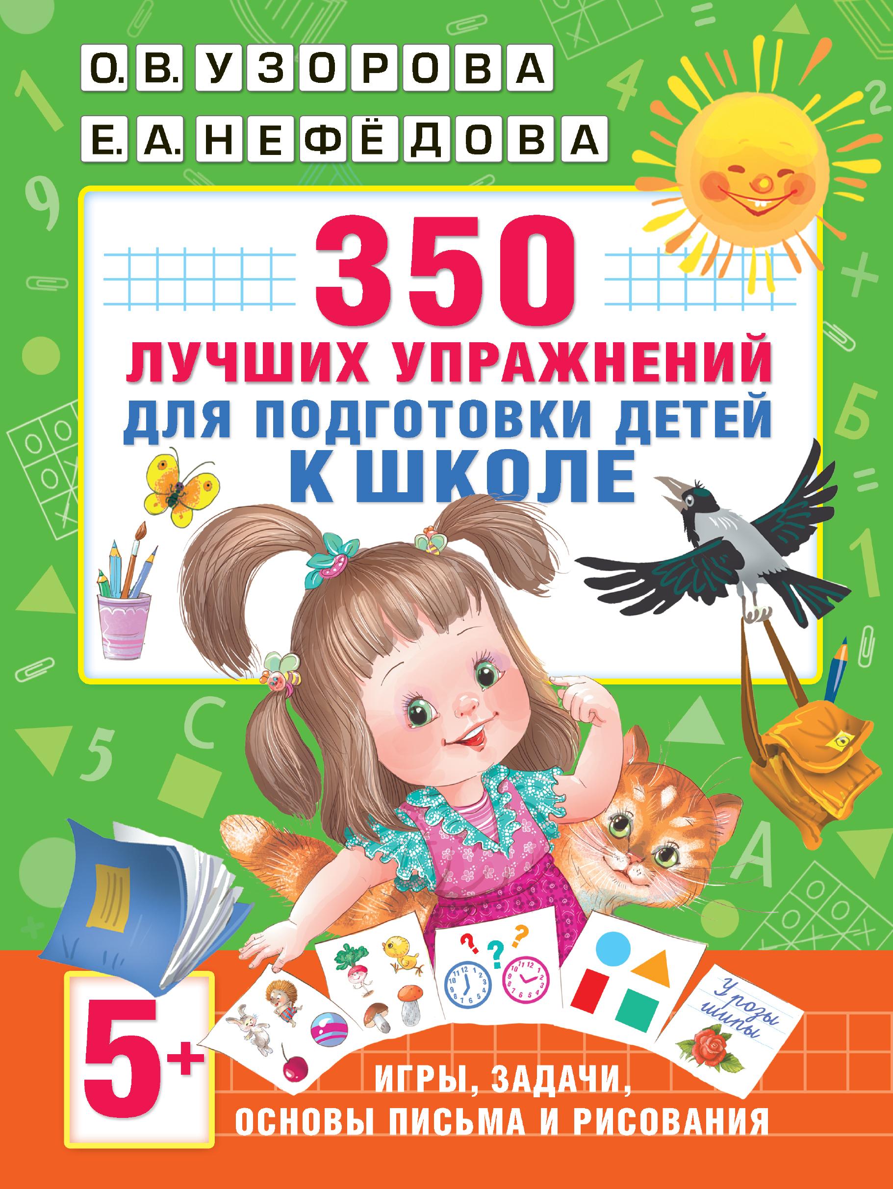 все цены на О. В. Узорова, Е. А. Нефедова 350 лучших упражнений для подготовки к школе онлайн
