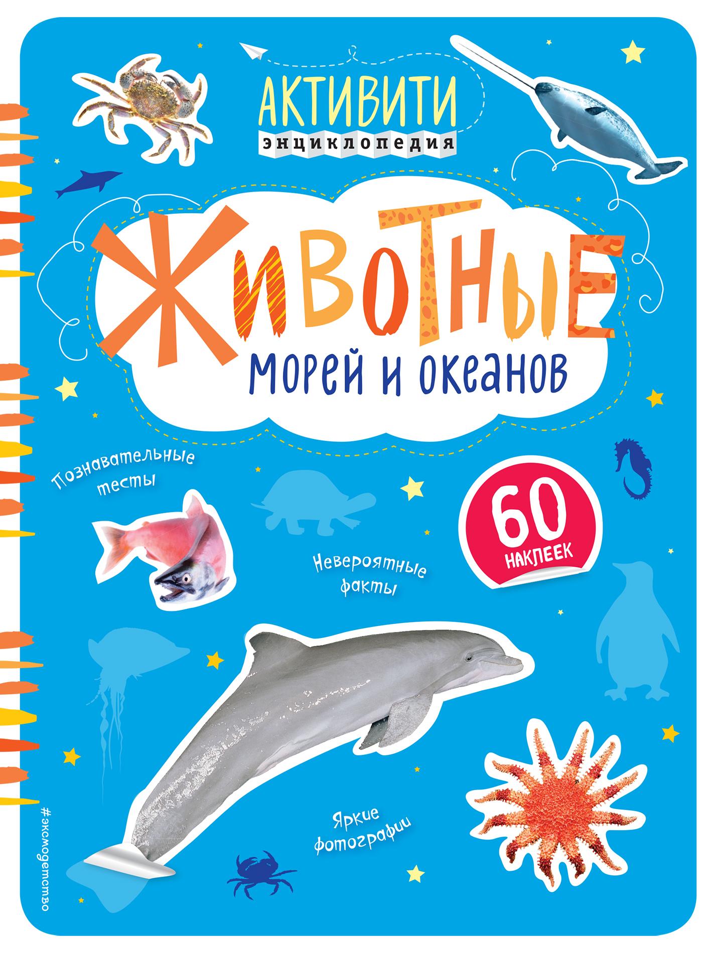 Елена Талалаева Животные морей и океанов (+ наклейки) животные морей и океанов книжка гармошка