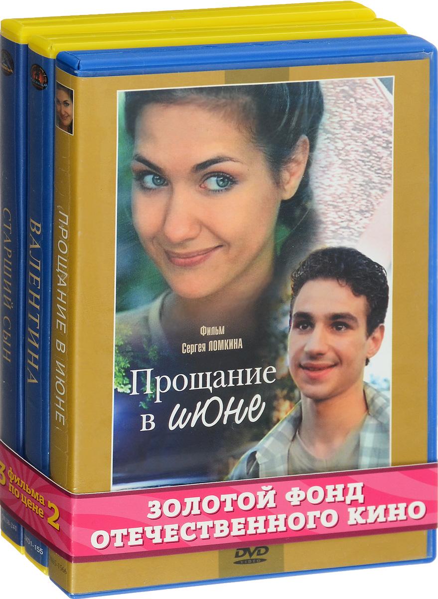Экранизация. Вампилов А.: Валентина / Прощание в июне. 1-2 серии / Старший сын. 1-2 серии (3 DVD) цена и фото