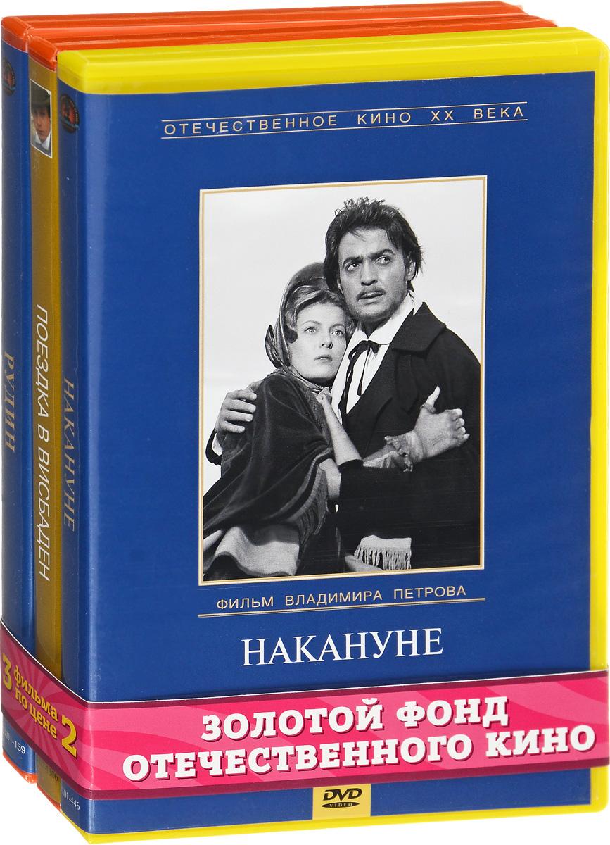 Экранизация. Тургенев И.: Накануне / Поездка в Висбаден / Рудин (3 DVD) цена и фото