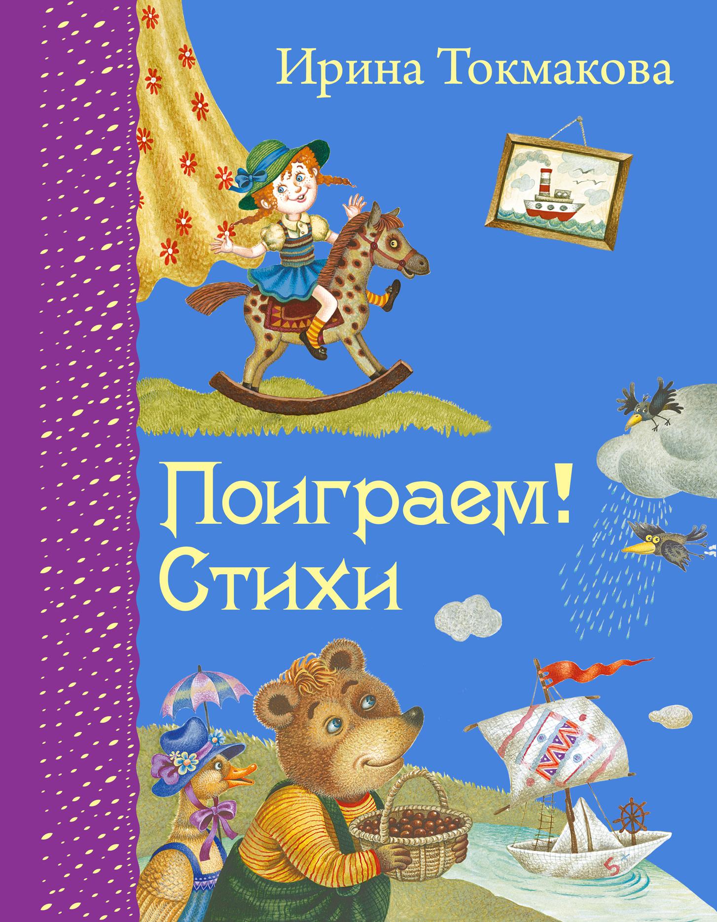 Ирина Токмакова Поиграем! недорого