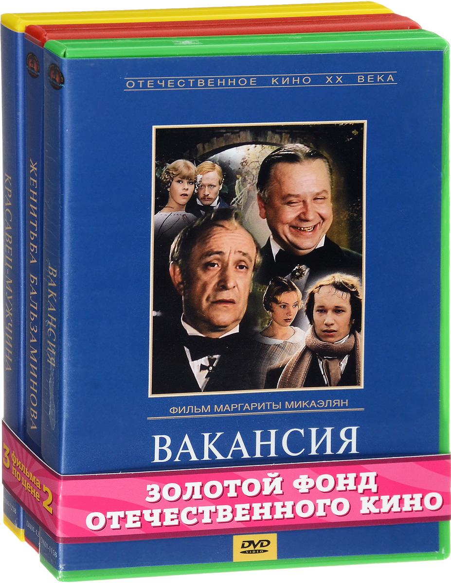 Экранизация. Островский А.: Вакансия / Женитьба Бальзаминова / Красавец-мужчина. 1-2 серии (3 DVD)